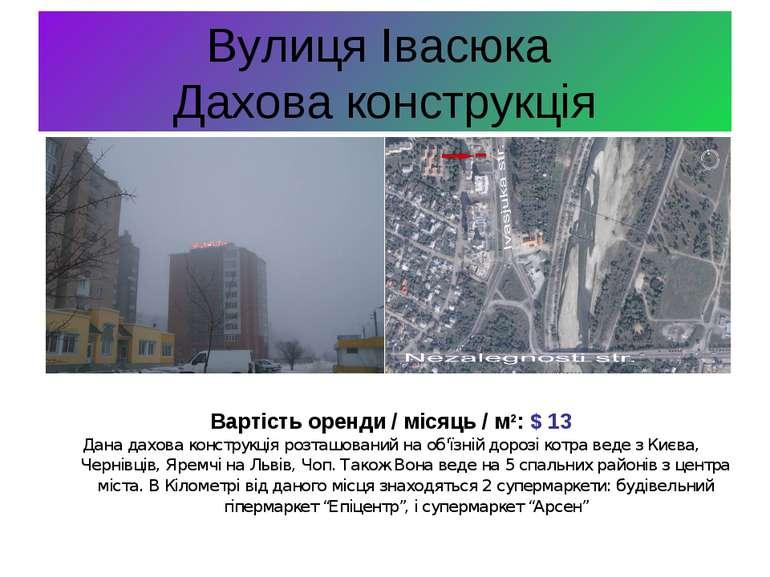 Вулиця Івасюка Дахова конструкція Вартість оренди / місяць / м2: $ 13 Дана да...