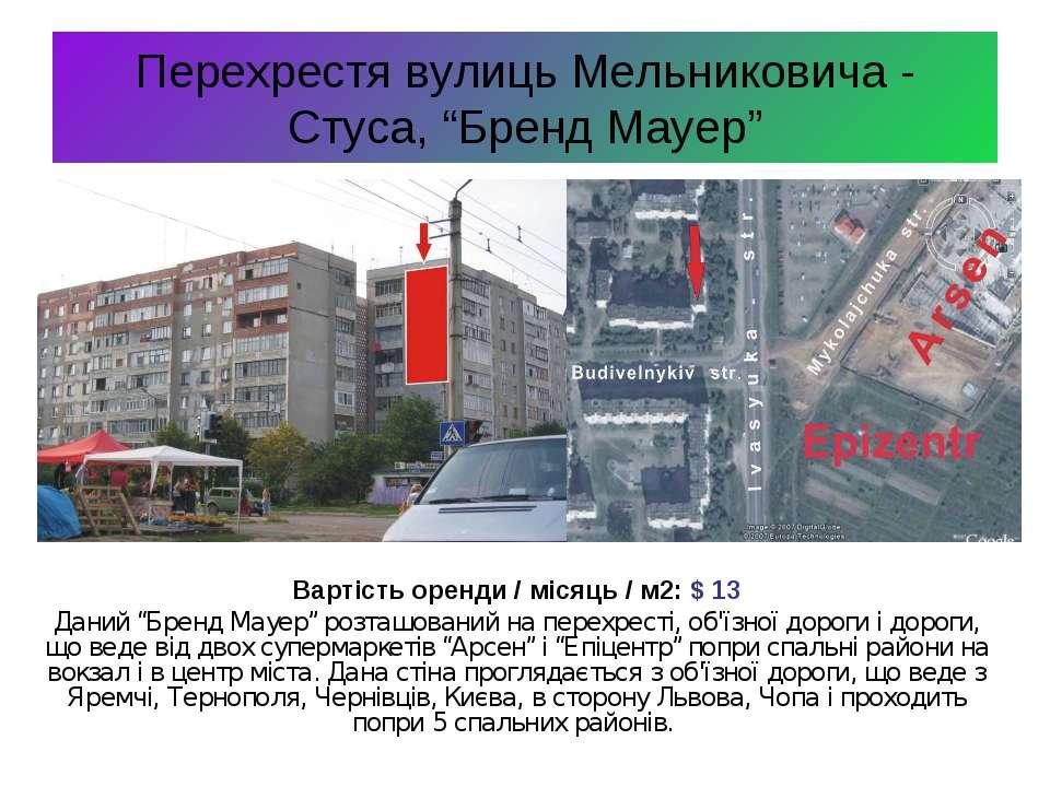 """Перехрестя вулиць Мельниковича - Стуса, """"Бренд Мауер"""" Вартість оренди / місяц..."""