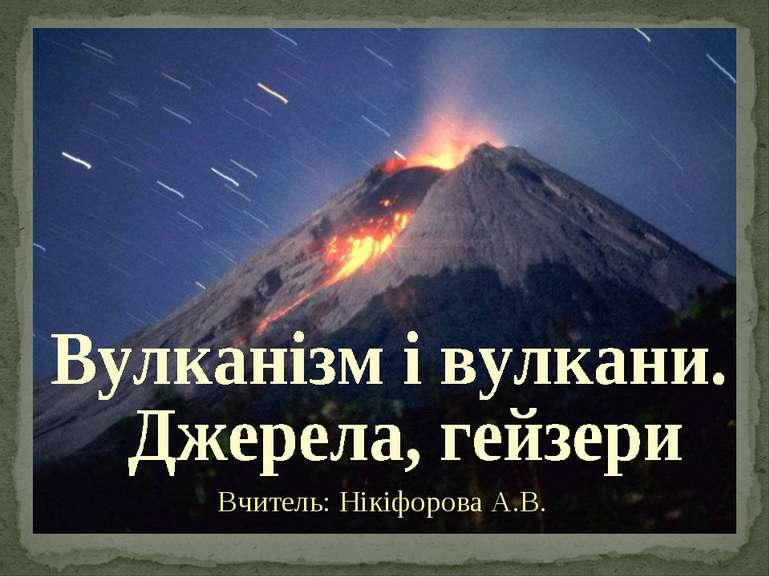 Вчитель: Нікіфорова А.В.