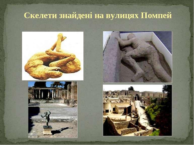 Скелети знайдені на вулицях Помпей