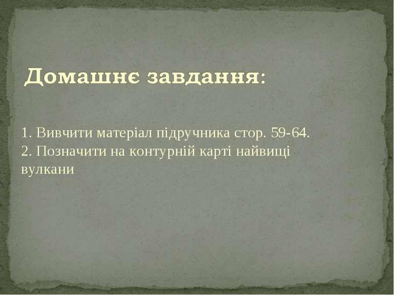 1. Вивчити матеріал підручника стор. 59-64. 2. Позначити на контурній карті н...