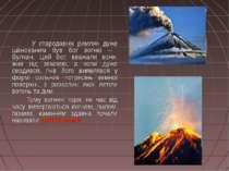 У стародавніх римлян дуже шанованим був бог вогню – Вулкан. Цей бог, вважали ...