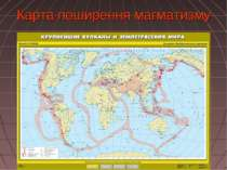 Карта поширення магматизму
