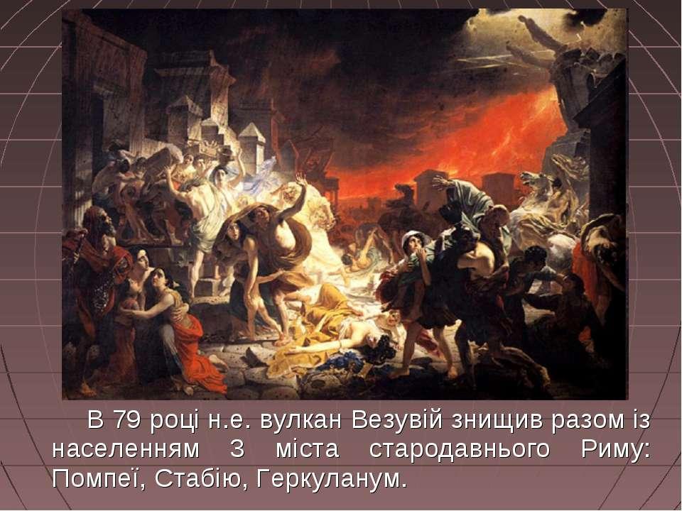 В 79 році н.е. вулкан Везувій знищив разом із населенням 3 міста стародавньог...