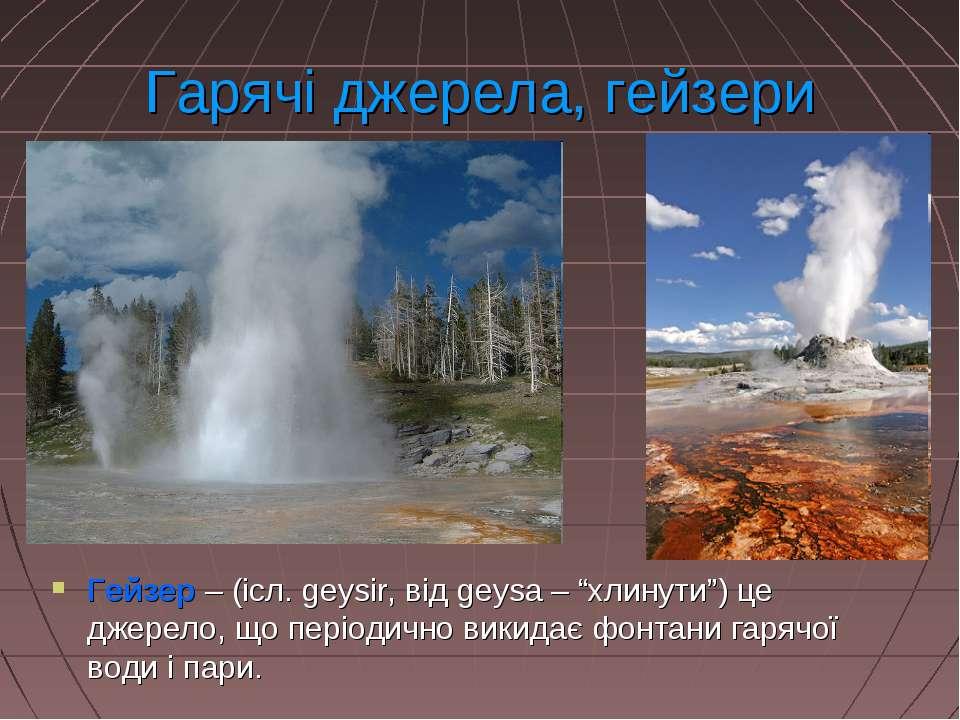 """Гарячі джерела, гейзери Гейзер – (ісл. geysir, від geysa – """"хлинути"""") це джер..."""