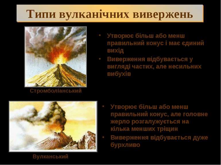 Типи вулканічних вивержень Утворює більш або менш правильний конус і має єдин...
