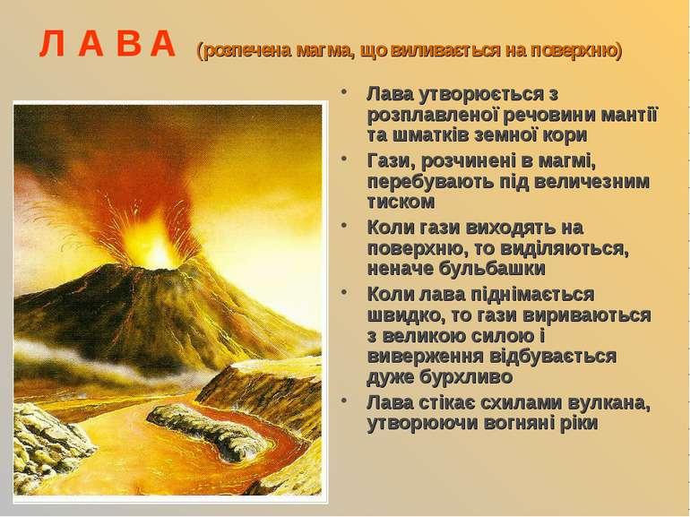 Л А В А (розпечена магма, що виливається на поверхню) Лава утворюється з розп...