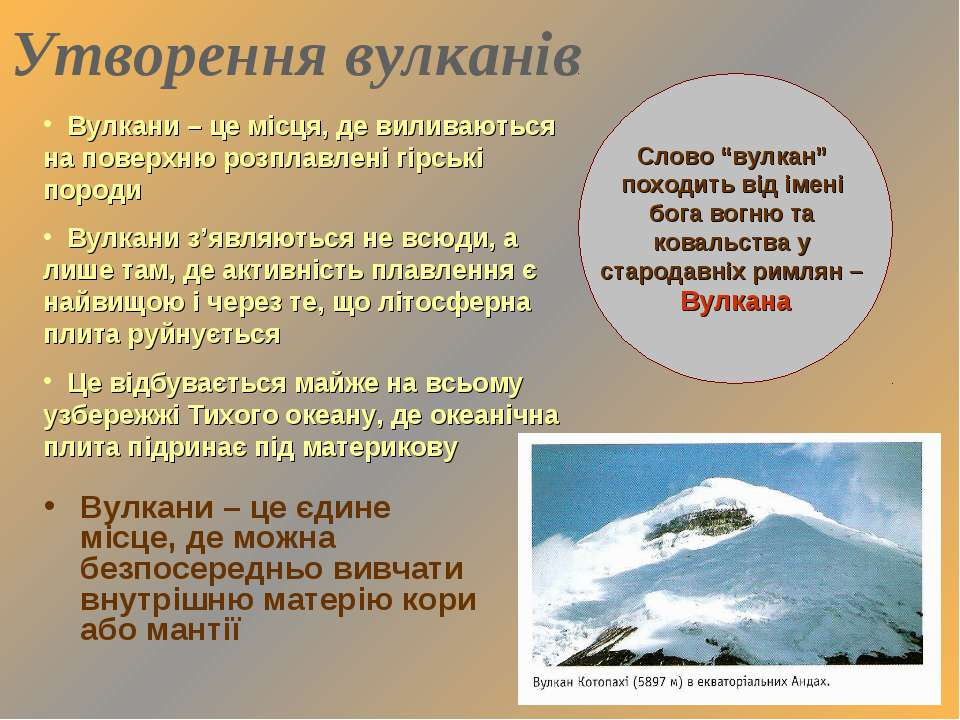 Утворення вулканів Вулкани – це єдине місце, де можна безпосередньо вивчати в...