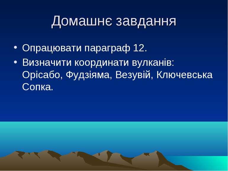 Домашнє завдання Опрацювати параграф 12. Визначити координати вулканів: Оріса...