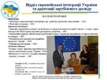 НАУКОВІ РОЗРОБКИ Монографії: Інтеграція в європейський освітній простір: здоб...