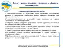 Інститут проблем державного управління та місцевого самоврядування Тематика ф...