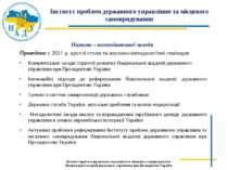 Інститут проблем державного управління та місцевого самоврядування Науково – ...