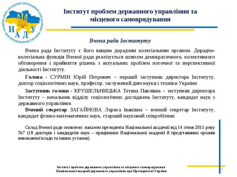 Інститут проблем державного управління та місцевого самоврядування Вчена рада...