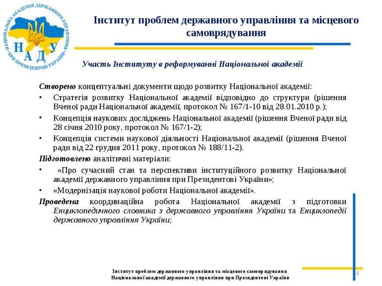 Інститут проблем державного управління та місцевого самоврядування Участь Інс...