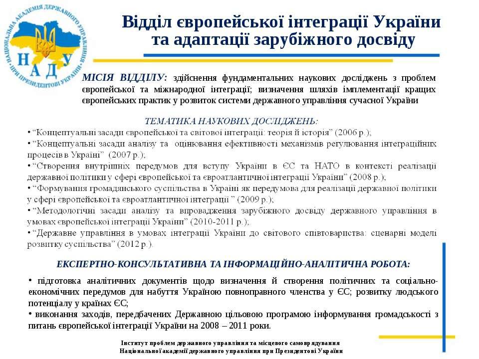 Відділ європейської інтеграції України та адаптації зарубіжного досвіду МІСІЯ...