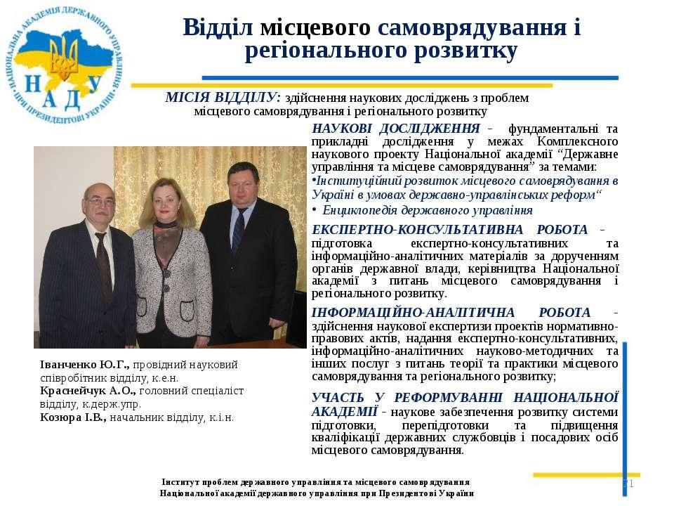 Відділ місцевого самоврядування і регіонального розвитку НАУКОВІ ДОСЛІДЖЕННЯ ...