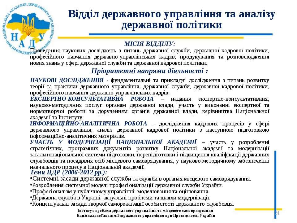Інститут проблем державного управління та місцевого самоврядування Національн...