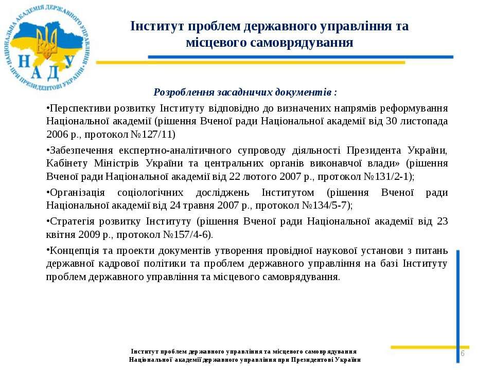 Розроблення засадничих документів : Перспективи розвитку Інституту відповідно...