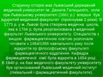 Старинну iсторiю має Львiвський державний медичний унiверситет iм. Данила Гал...