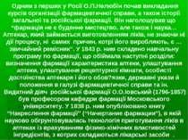 Одним з перших у Росії О.П.Нелюбін почав викладання курсів організації фармац...