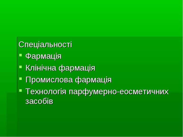 Спеціальності Фармація Клінічна фармація Промислова фармація Технологія парфу...