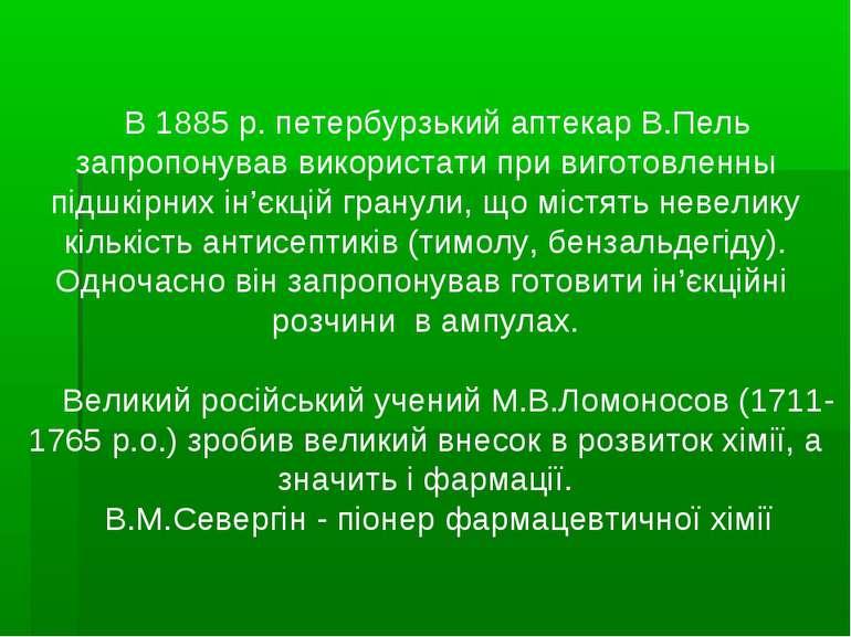 В 1885 р. петербурзький аптекар В.Пель запропонував використати при виготовле...