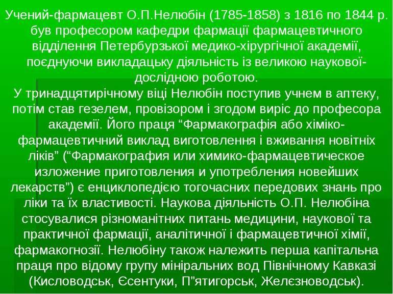 Учений-фармацевт О.П.Нелюбін (1785-1858) з 1816 по 1844 р. був професором каф...