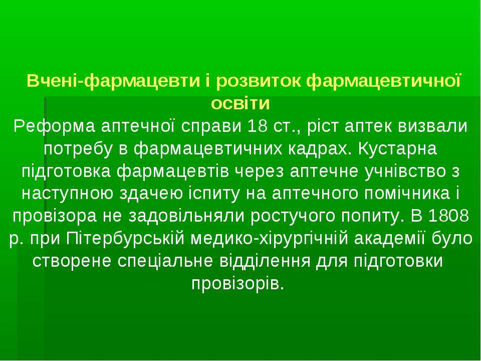 Вченi-фармацевти i розвиток фармацевтичної освiти Реформа аптечної справи 18 ...