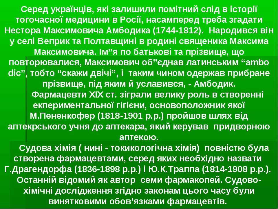 Серед українців, які залишили помітний слід в історії тогочасної медицини в Р...