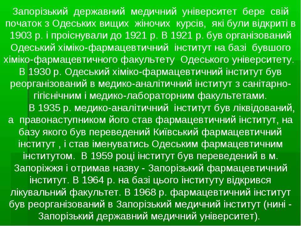 Запорiзький державний медичний унiверситет бере свiй початок з Одеських вищих...