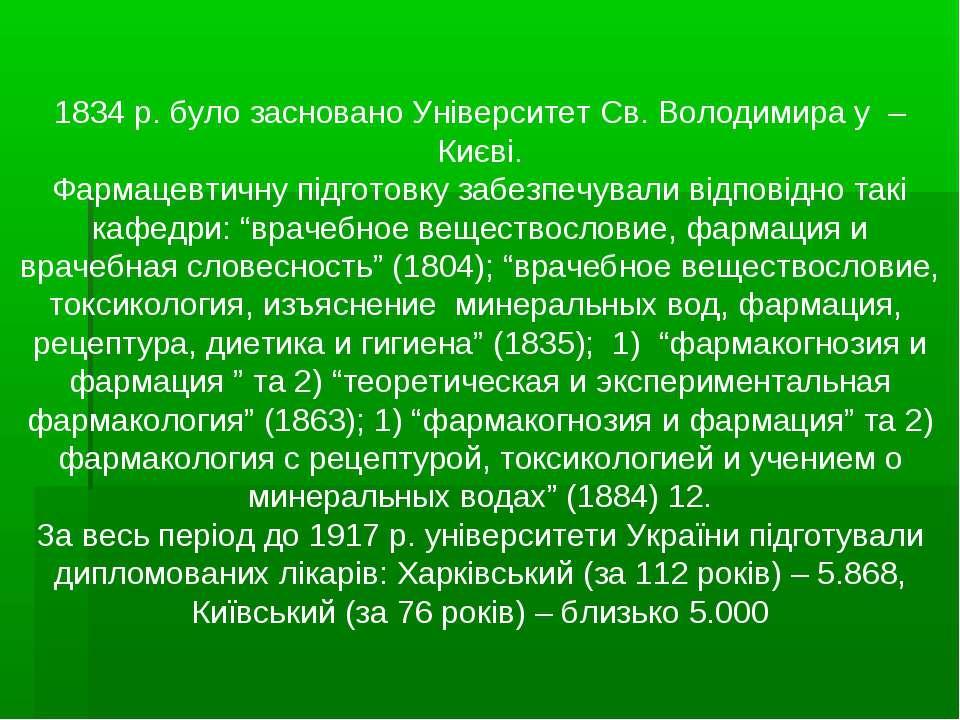 1834 р. було засновано Університет Св. Володимира у – Києві. Фармацевтичну пі...