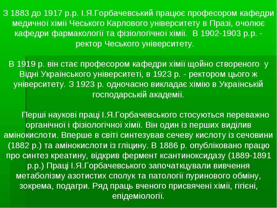 З 1883 до 1917 р.р. I.Я.Горбачевський працює професором кафедри медичної хiмi...