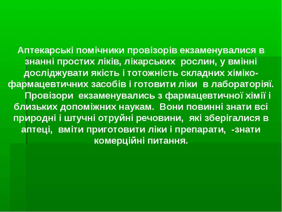 Аптекарськi помічники провiзорiв екзаменувалися в знаннi простих лiків, лiкар...