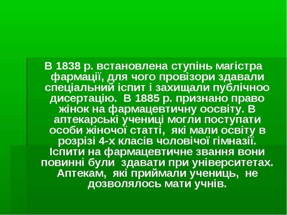 В 1838 р. встановлена ступiнь магiстра фармацiї, для чого провiзори здавали с...