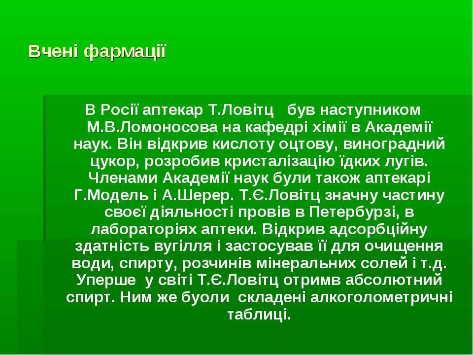 Вчені фармації В Росiї аптекар Т.Ловiтц був наступником М.В.Ломоносова на каф...