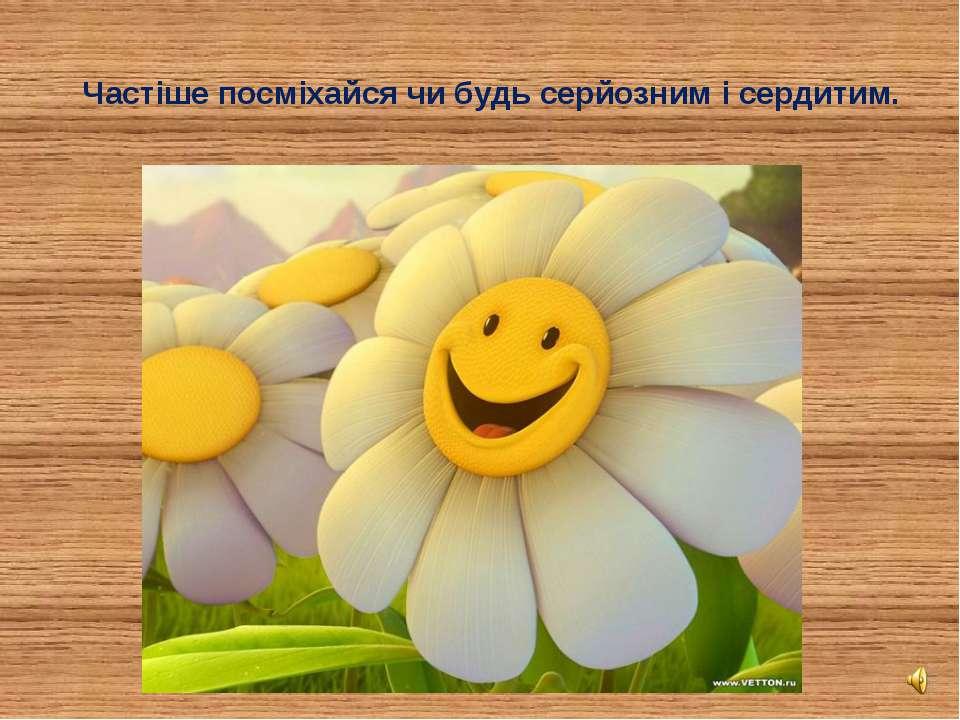 Частіше посміхайся чи будь серйозним і сердитим.