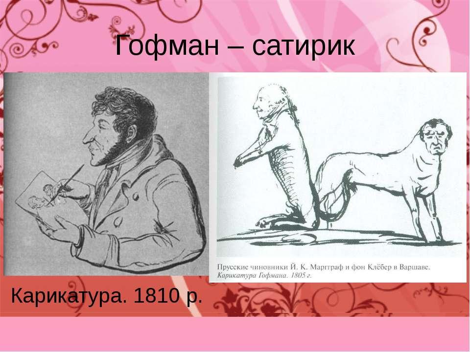 Гофман – сатирик Карикатура. 1810 р.