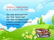 Робота з підручником: § 16, 17 ( ст. 138, 145) Що таке многокутник? Що таке т...