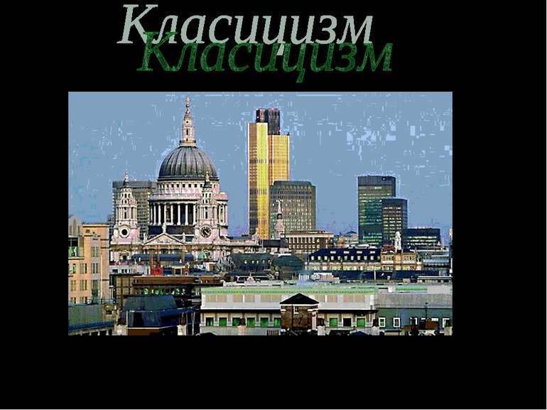 Собор св. Павла в Лондоні
