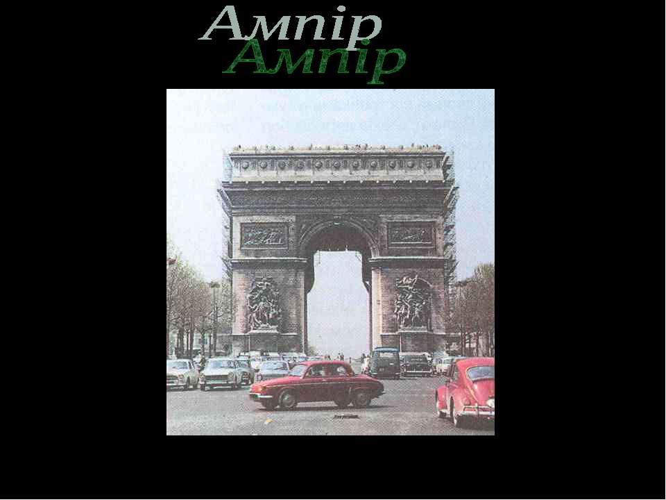 Арка Зірки в Парижі