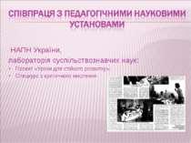 НАПН України, лабораторія суспільствознавчих наук: Проект «Уроки для стійкого...