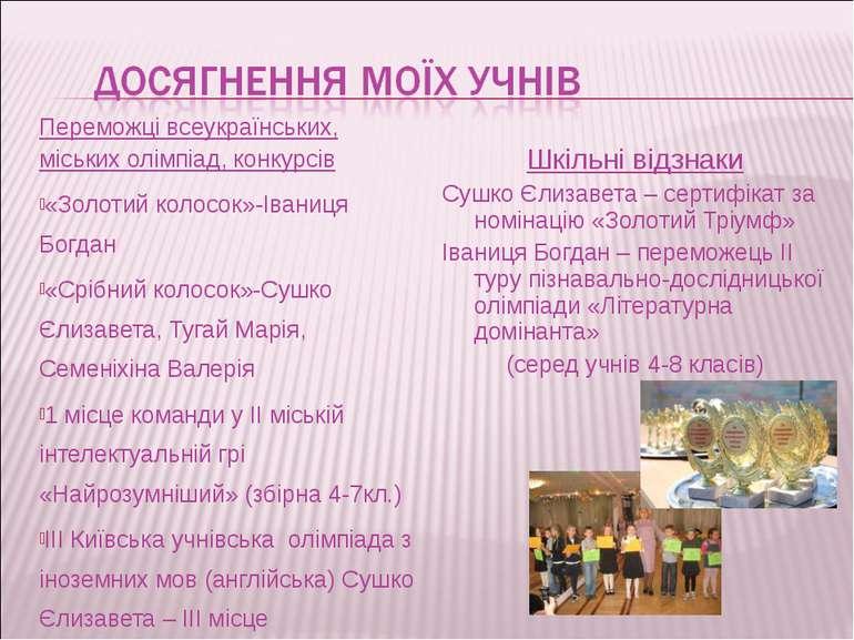 Переможці всеукраїнських, міських олімпіад, конкурсів «Золотий колосок»-Івани...