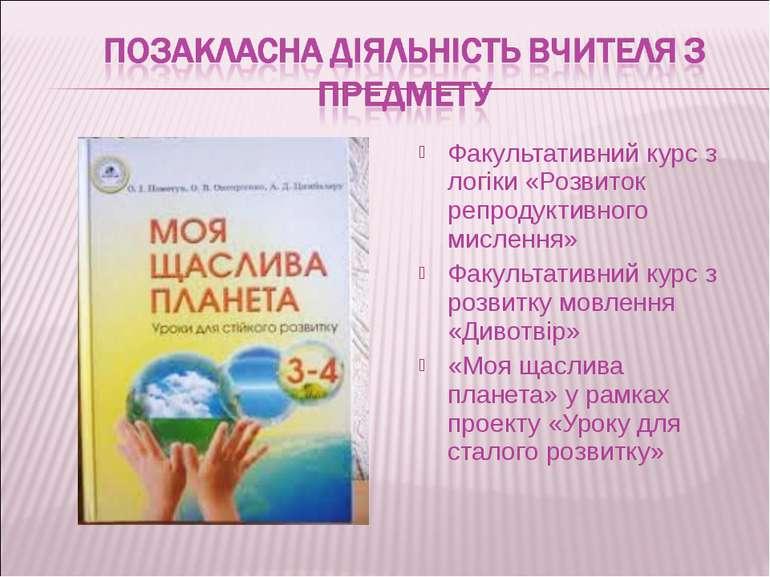 Факультативний курс з логіки «Розвиток репродуктивного мислення» Факультативн...