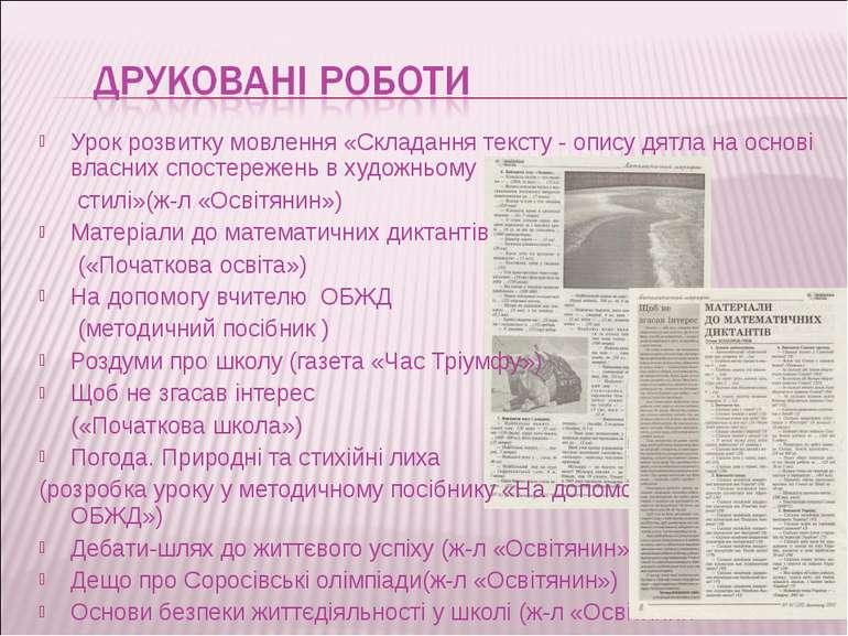Урок розвитку мовлення «Складання тексту - опису дятла на основі власних спос...