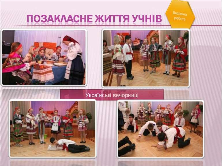 Українські вечорниці