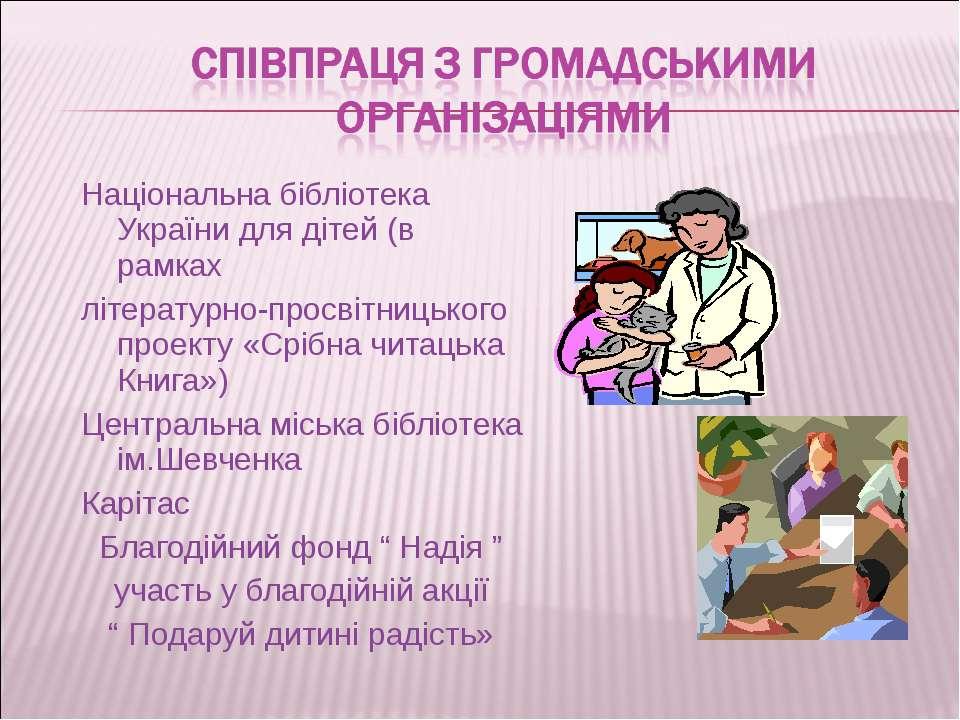 Національна бібліотека України для дітей (в рамках літературно-просвітницьког...