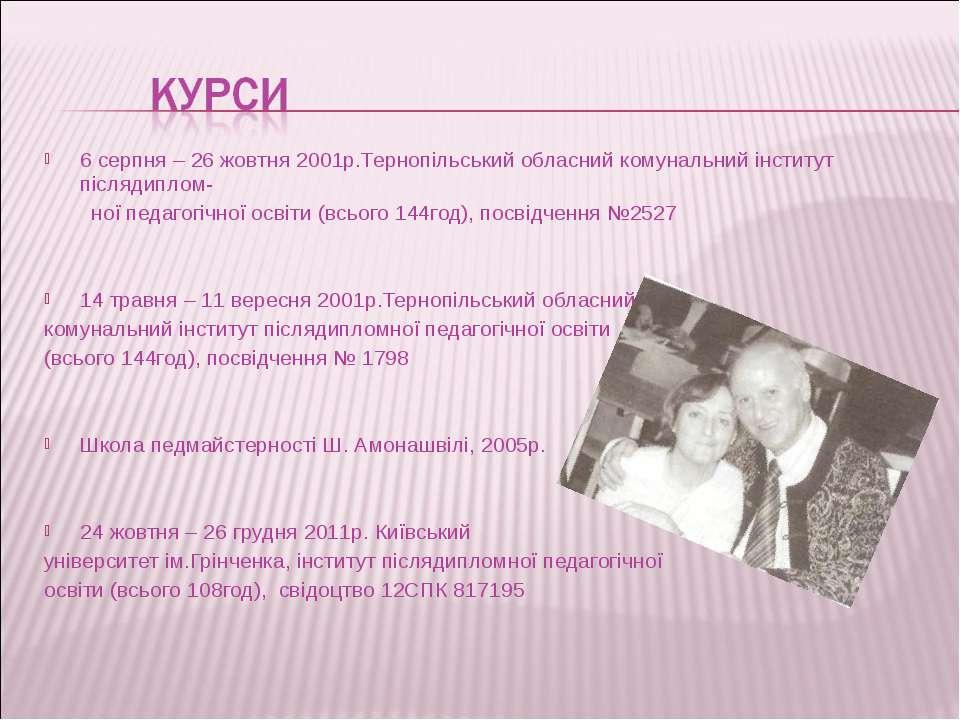 6 серпня – 26 жовтня 2001р.Тернопільський обласний комунальний інститут після...