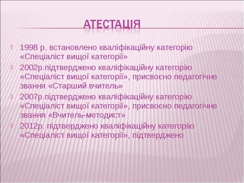 1998 р. встановлено кваліфікаційну категорію «Спеціаліст вищої категорії» 200...