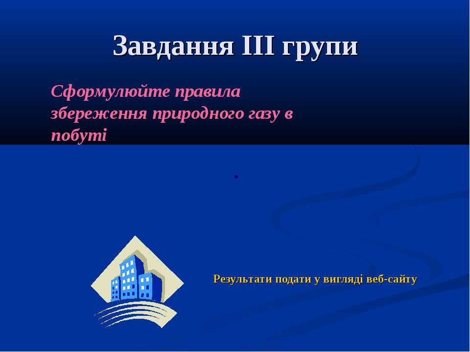 Завдання ІІІ групи Результати подати у вигляді веб-сайту Сформулюйте правила ...