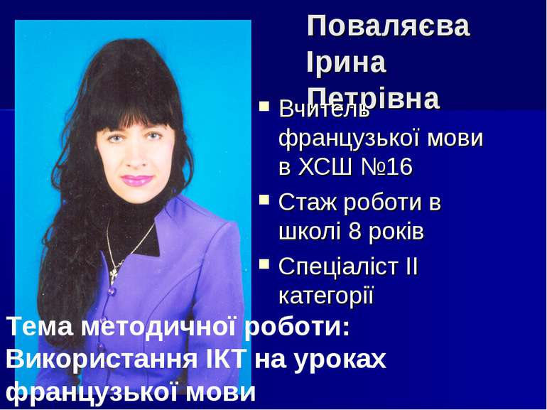 Поваляєва Ірина Петрівна Вчитель французької мови в ХСШ №16 Стаж роботи в шко...